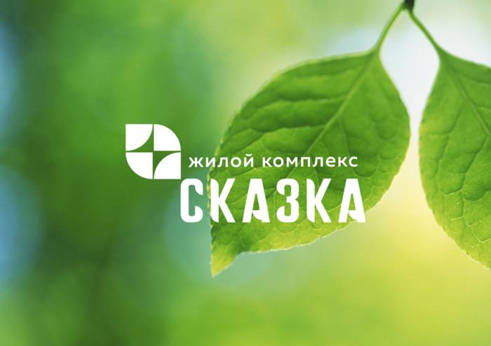 Пример логотипа - жилой комплекс «Сказка»