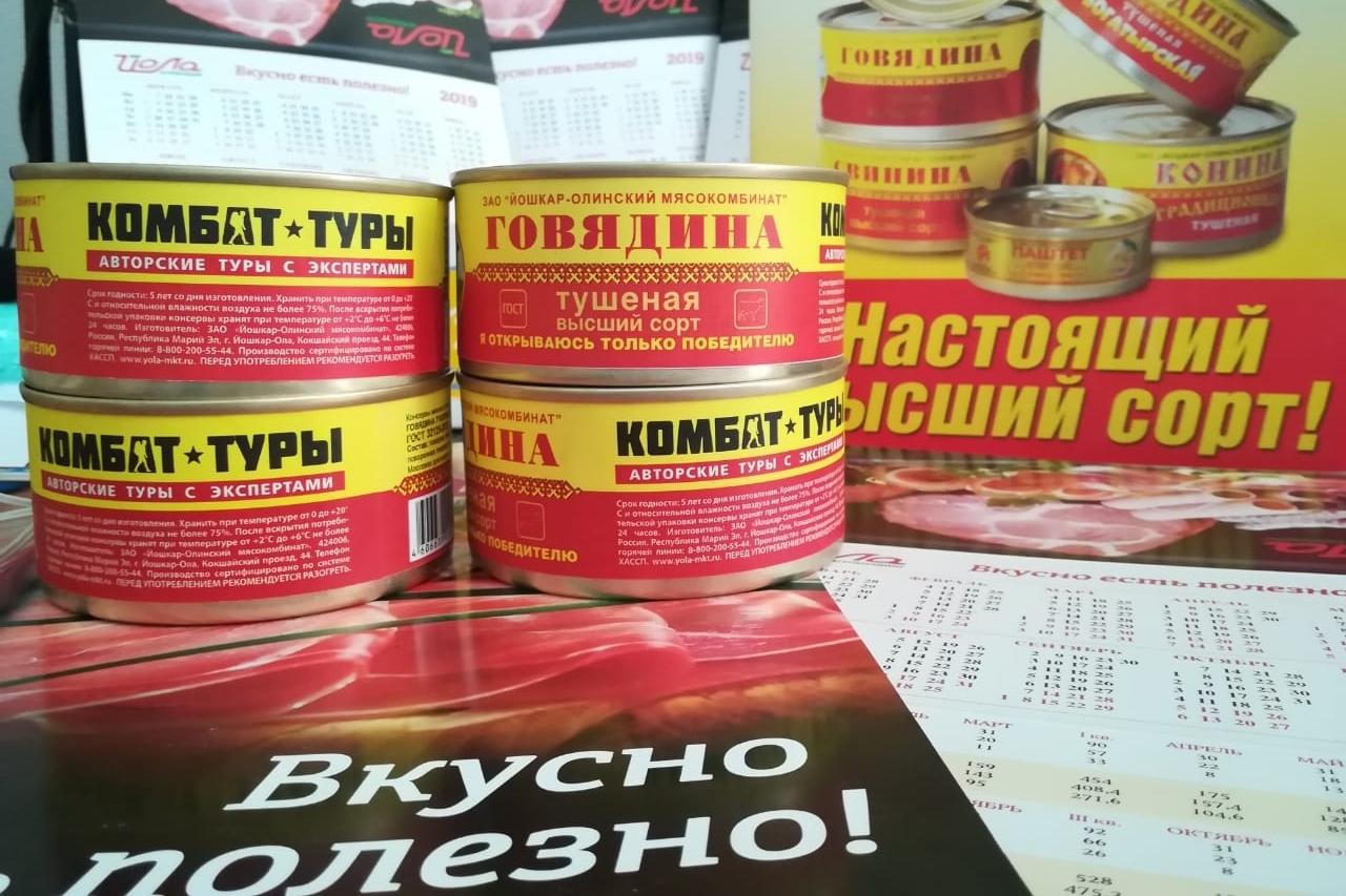 Тушёнка, изготовленная Йошкар-Олинским мясокомбинатом специально для Комбат-туров
