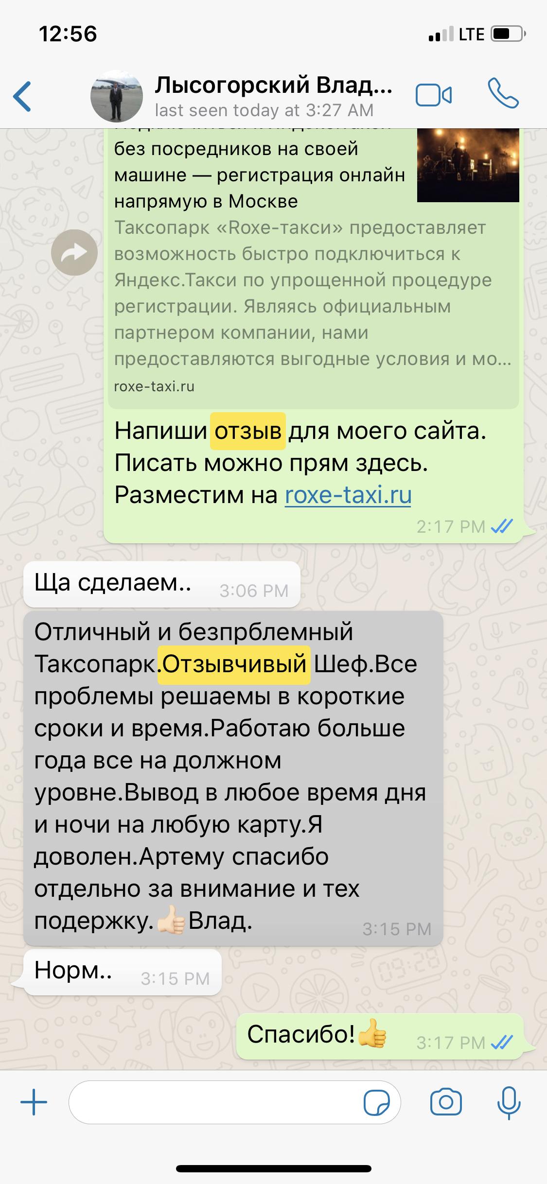 Таксопарк москва аренда авто без залога