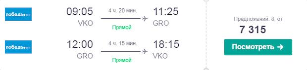 Москва - Жирона - Москва