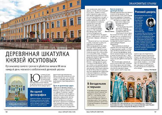 Юсуповский дворец. История