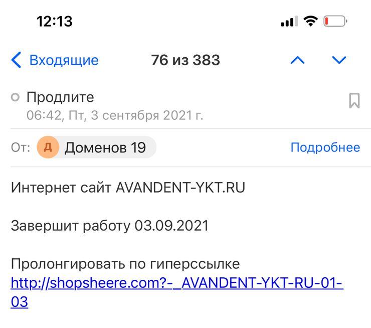 Письмо от мошенника, с требованием оплатить доменное имя