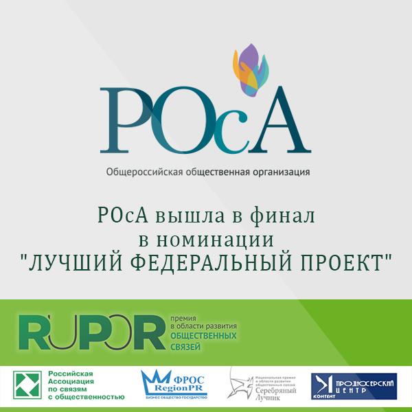 """Проект РОсА вышел в ФИНАЛ премии """"RUPOR"""". Cайт osteopathya.today"""