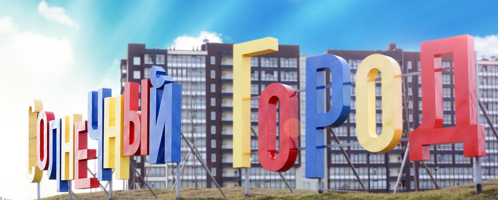 Солнечный город, ЖК Солнечный город, Петербургская Недвижимость»,  Setl City , квартал  комфорт-класса, квартал Солнечный город, площадь Солнца
