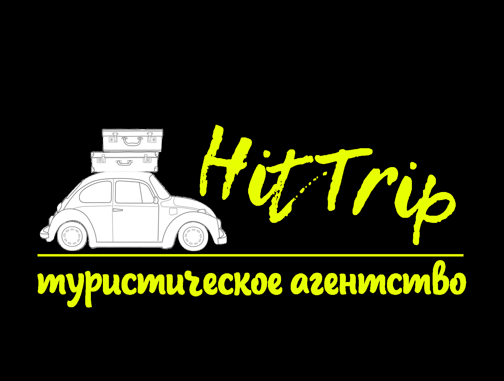 "ТУРАГЕНТСТВО ""HitTrip"""