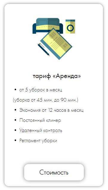 Уборки час стоимость часов ульяновск ломбард