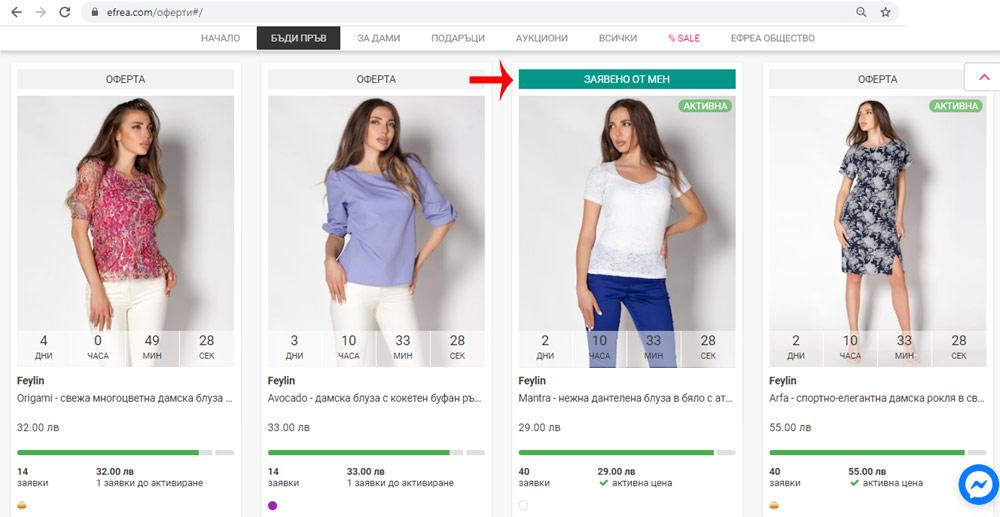 Различни видове оферти в Бъди пръв на онлайн магазин Ефреа и индикация Заявено от мен
