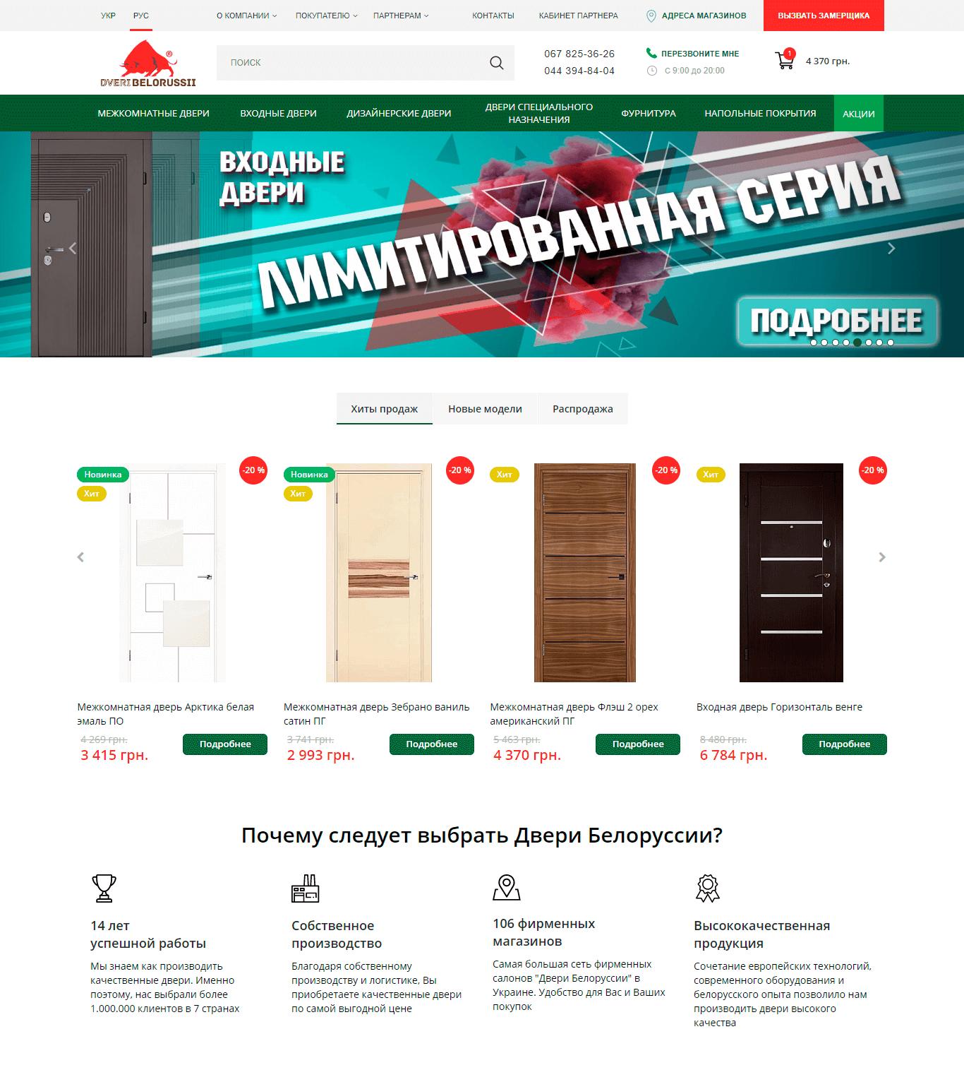 digital комплекс клиенту Двери Белоруссии