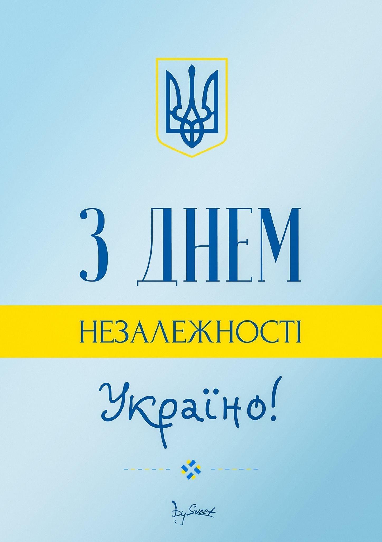 Постер до дня незалежності, 2018 рік