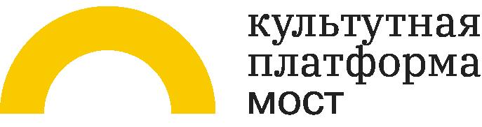 Культурная платформа МОСТ
