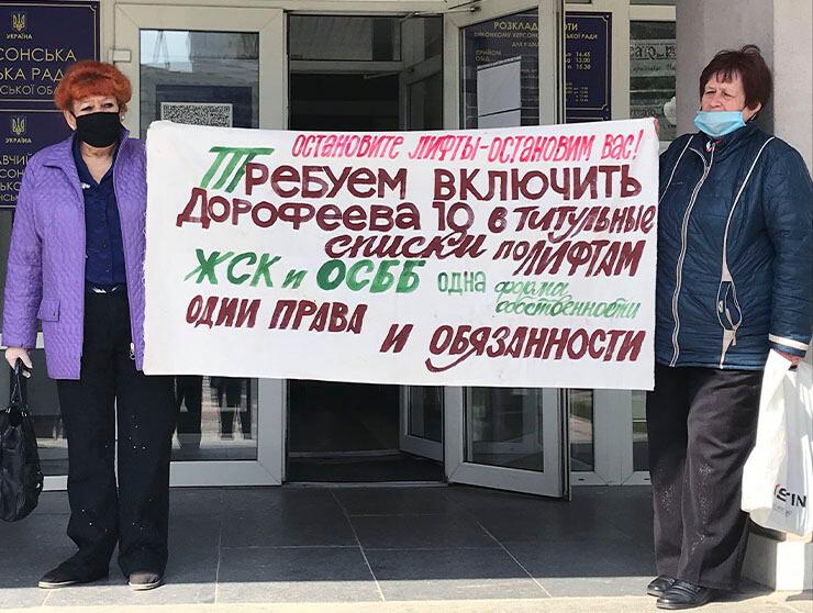 Пикет жильцов Дорофеева, 10 - фото
