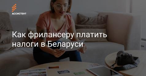 Как платить налог фрилансеру украина поиск по сайтам фриланса