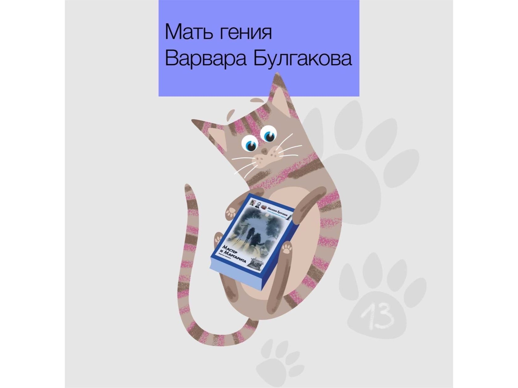 Котик любит Булгакова и математику