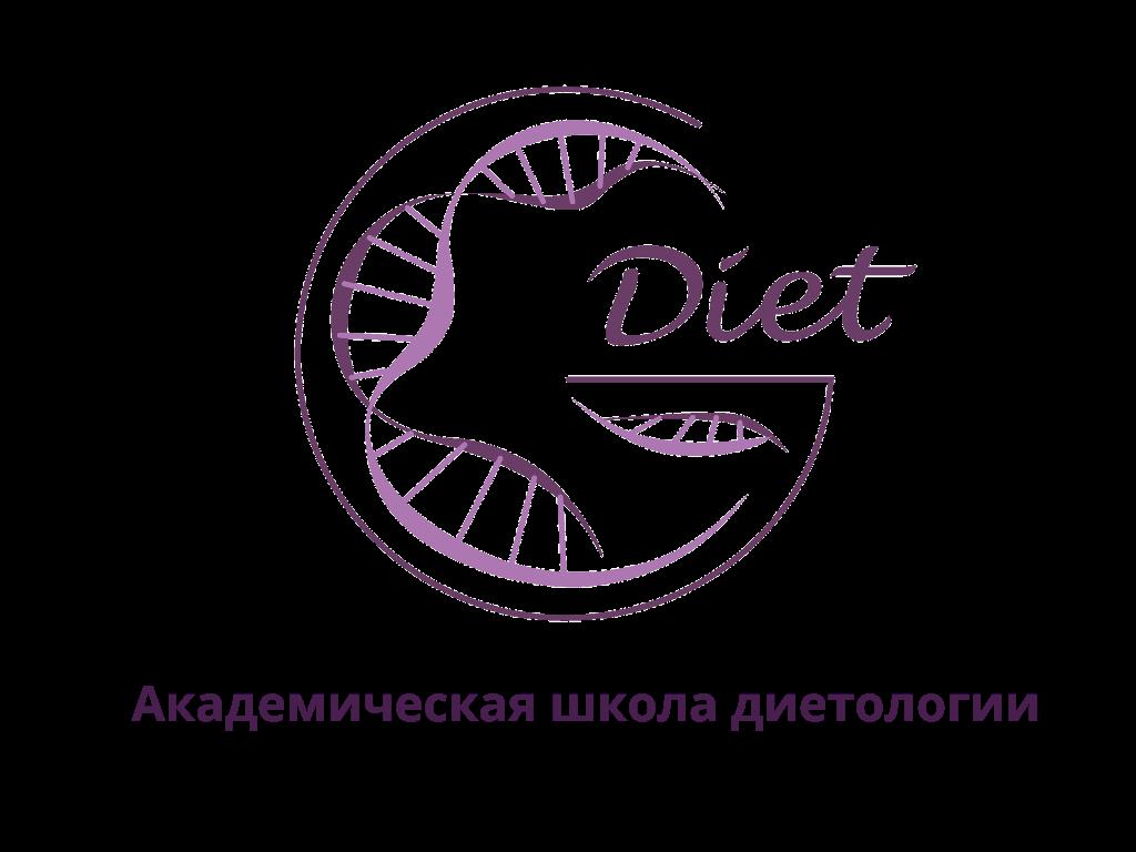 Академическая школа диетологии