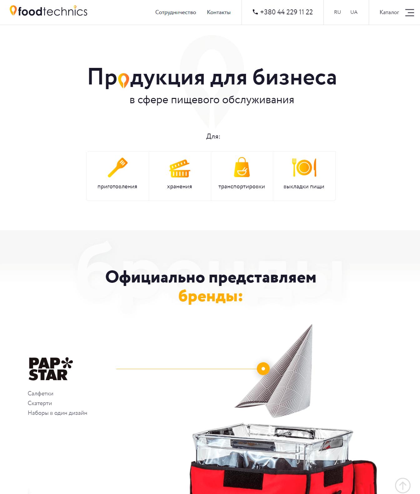 разработка сайта компании фудтехникс