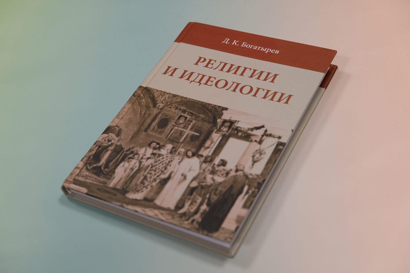 Богатырев Д. К. «Религии и идеологии»