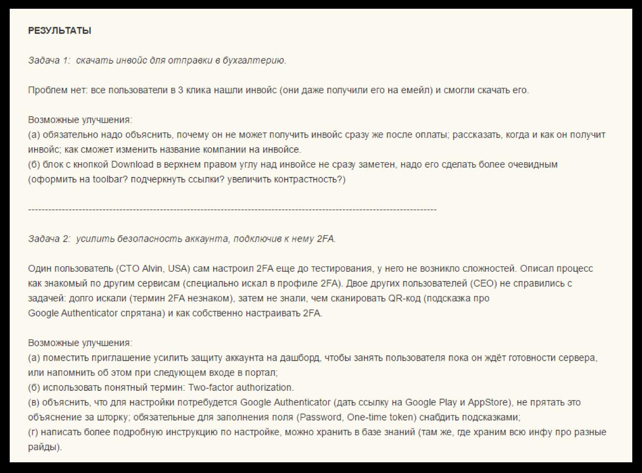 Результаты пользовательского тестирования | sobakapav.ru