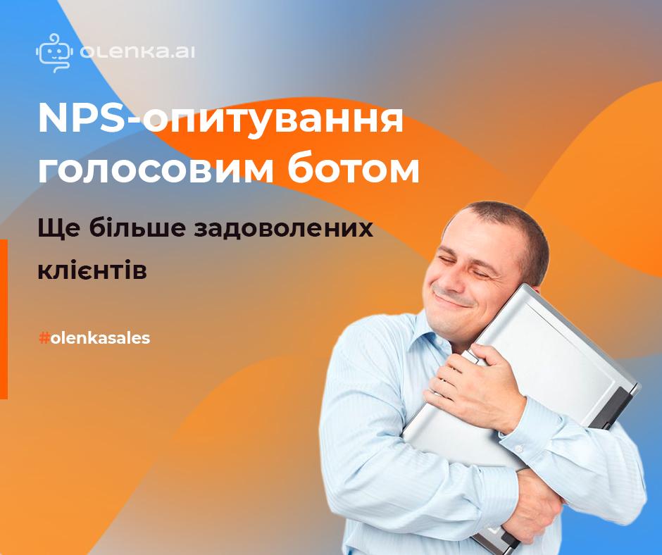 NPS-опитування з голосовим ботом