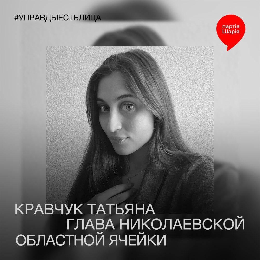 Руководитель Николаевской ячейки Партии Шария Татьяна Кравчук