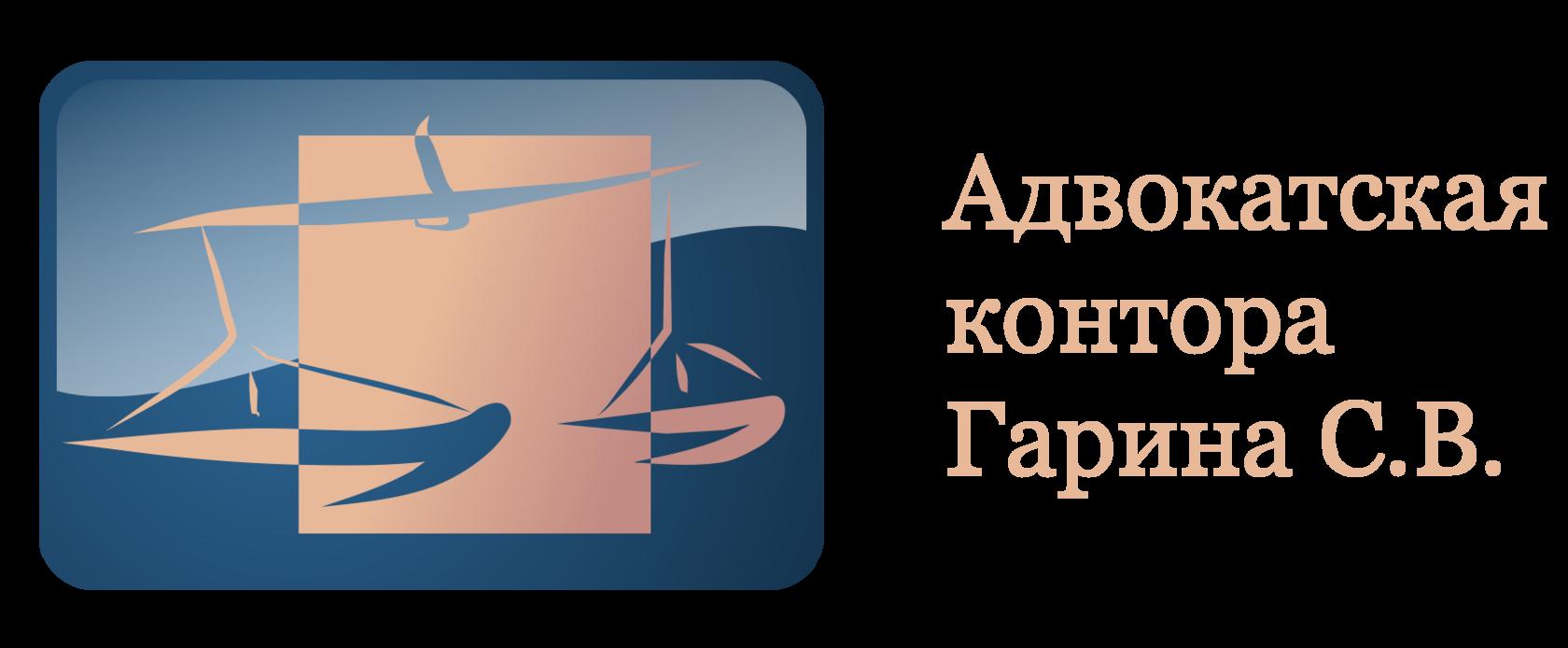 Адвокатская контора Гарина С.В.