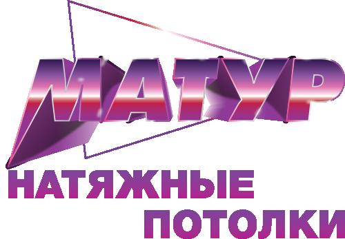 Матур