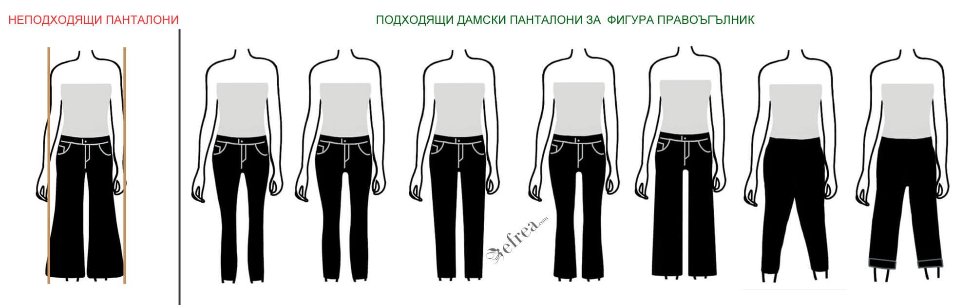 Различни видове дамски панталони за фигура правоъгълник