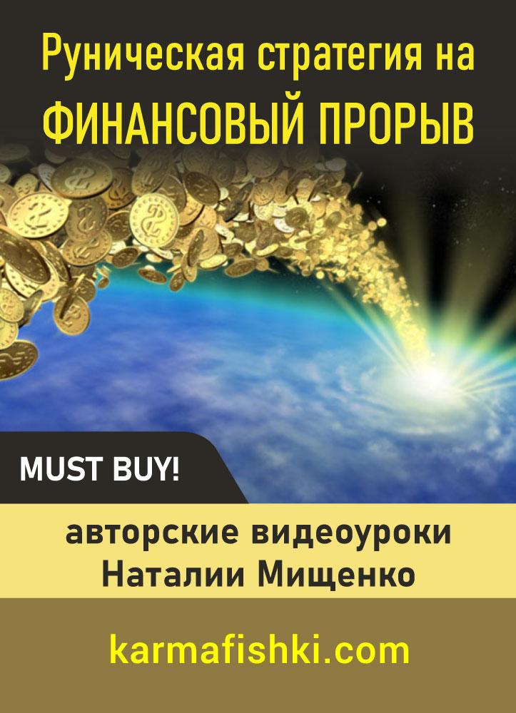 Руническая стратегия на финансовый прорыв