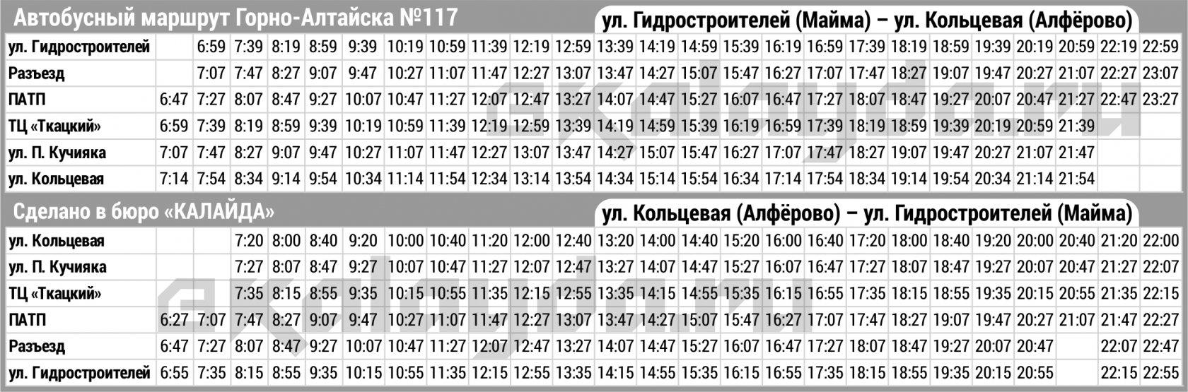 Расписание автобуса бийск - горно-алтайск со всех автовокзалов г.