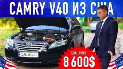 Camry V40 Hybrid США или Европа?