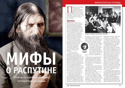 Григорий Распутин, старец и царский друг