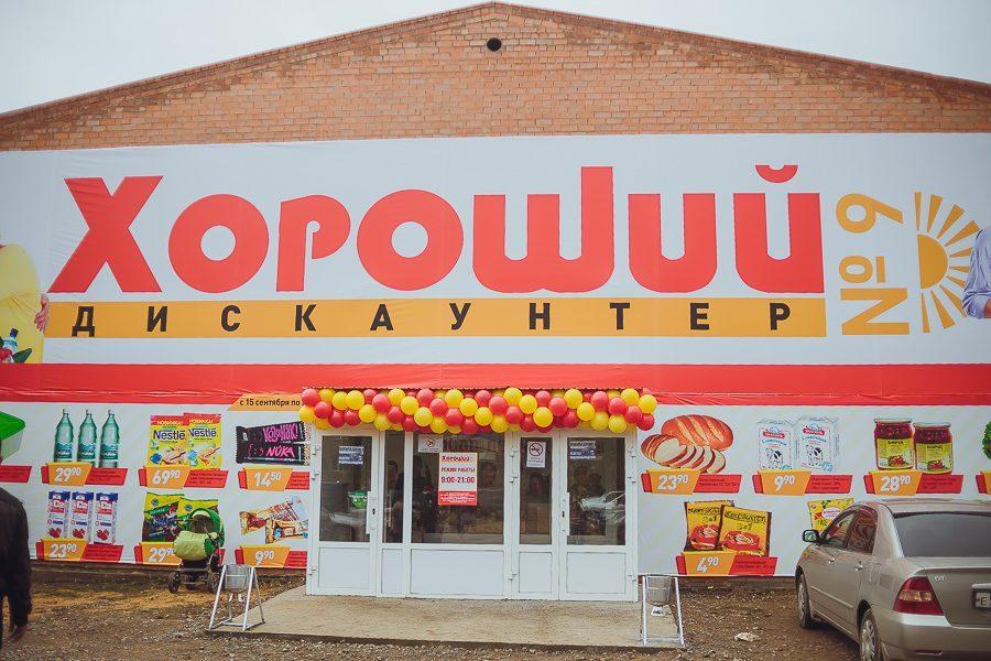 Забайкальский Привоз Сеть Магазинов Официальный Сайт