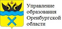 Управление образования Оренбургской области