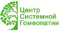 Центр системной гомеотпатии
