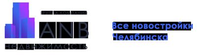 Каталог новостроек в Челябинске