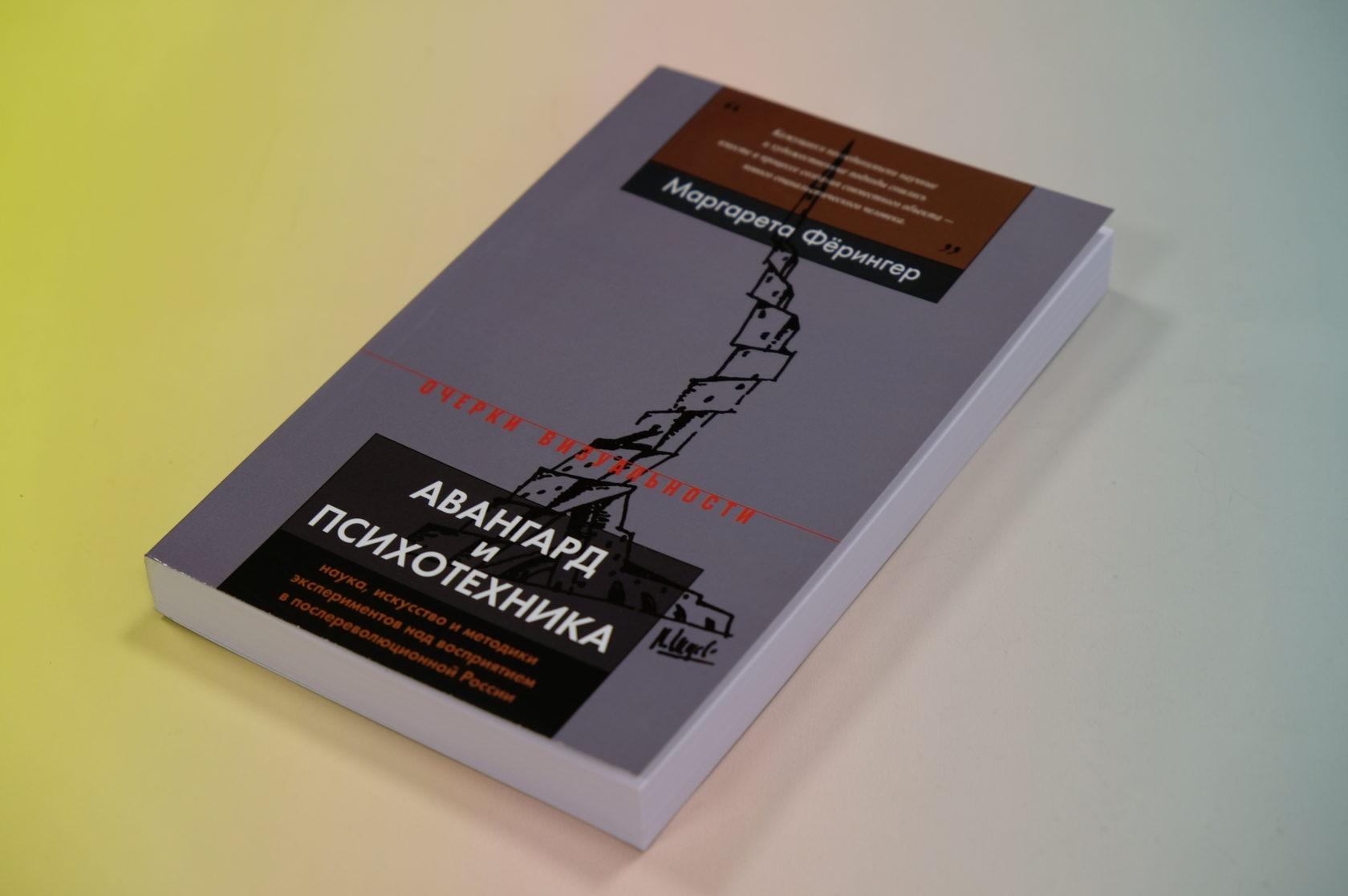 Купить книгу Маргарета Фёрингер «Авангард и психотехника. Наука, искусство и методики экспериментов над восприятием в послереволюционной России»