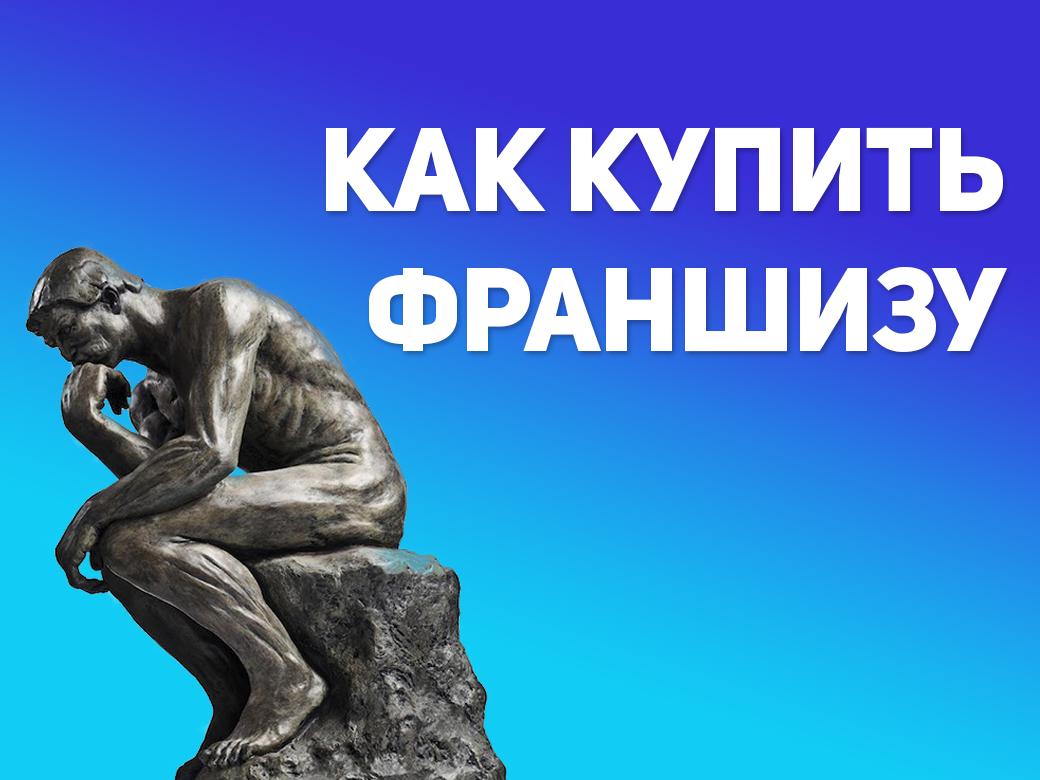 Как выбрать и купить франшизу | Купить франшизу. ру