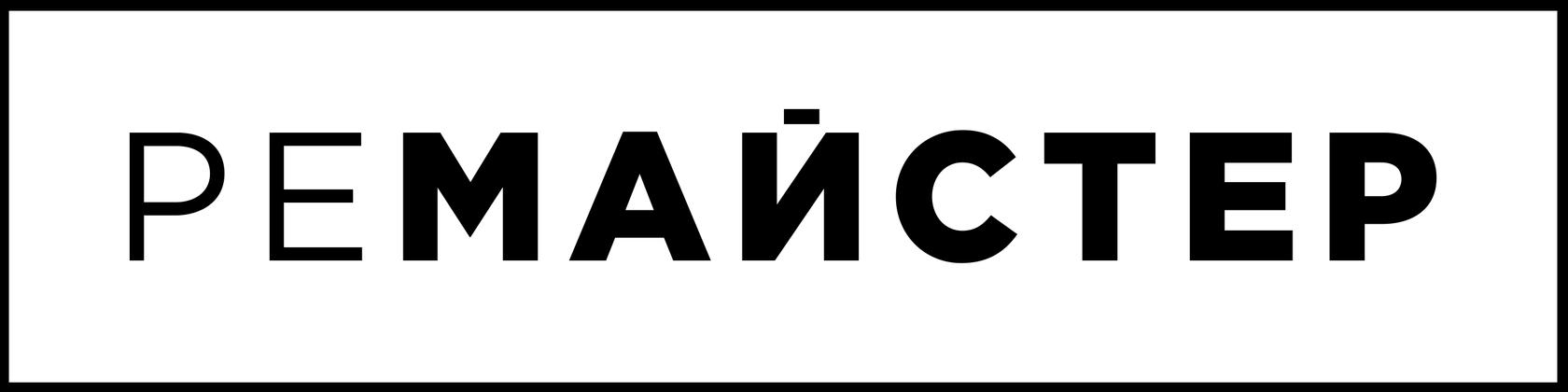 РЕМАЙСТЕР