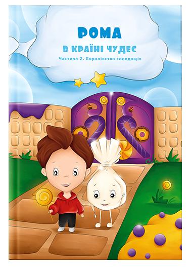 KAZZZKA - Персоналізована іменна книга для дитини, друга частина історії
