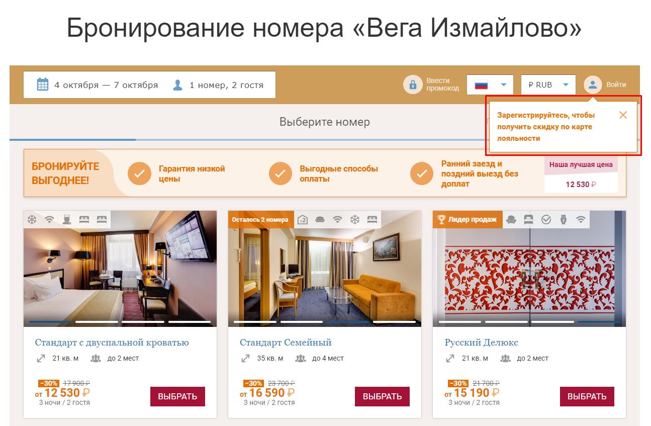 Программа управления лояльность в отеле