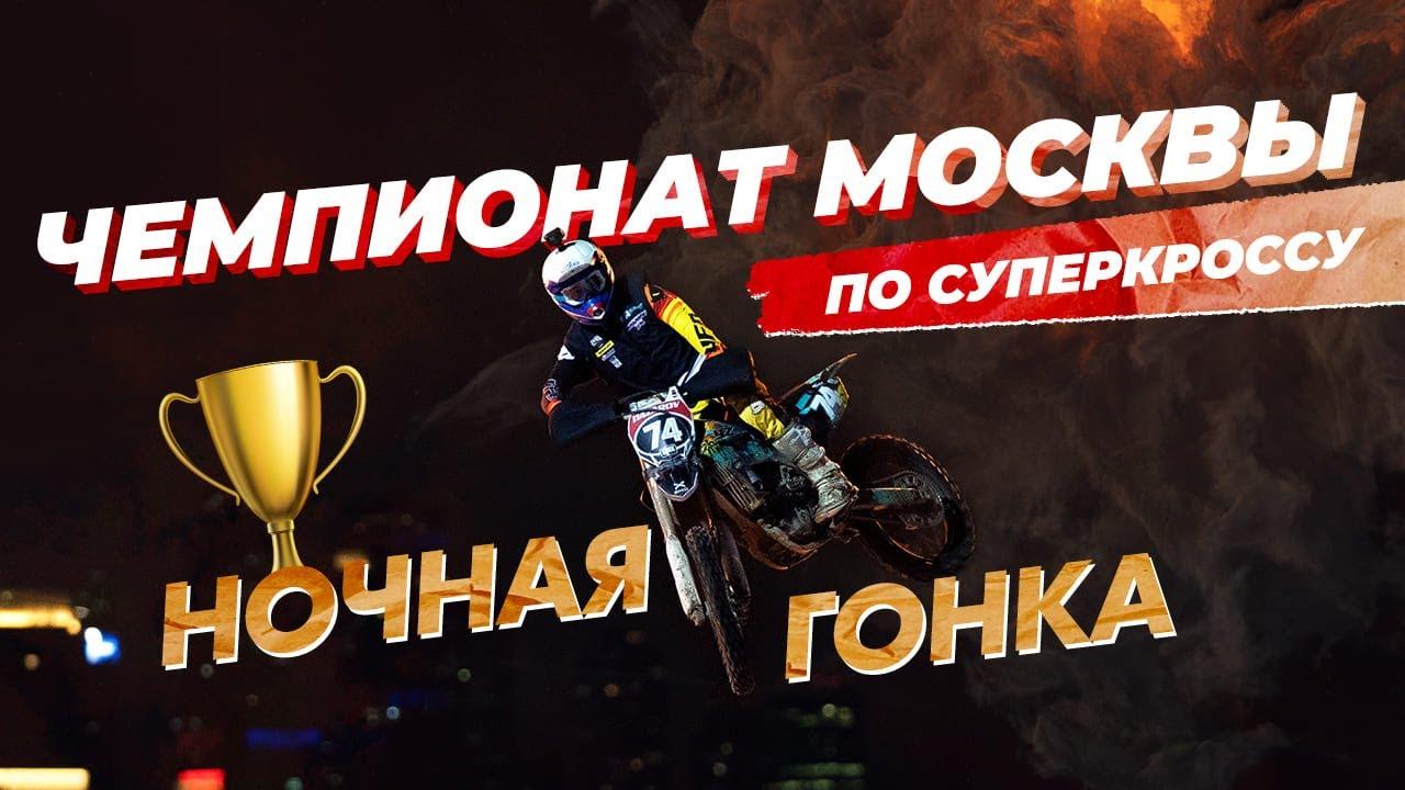 Чемпионат Москвы 2021 по суперкроссу: Видео первого этапа