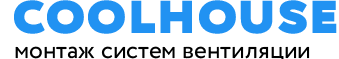 CoolHouse Системы винтеляции