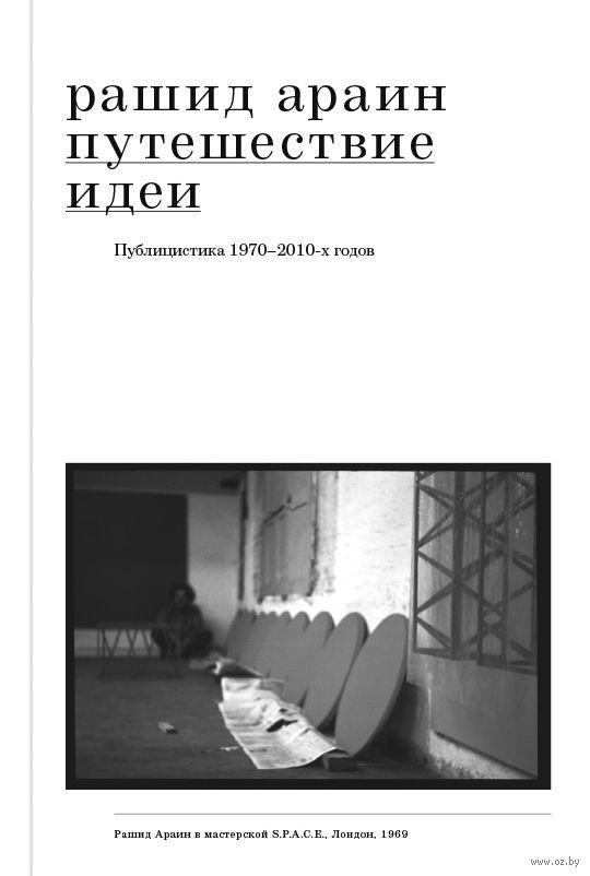 Рашид Араин «Путешествие идеи. Публицистика 1970-2010-х годов»
