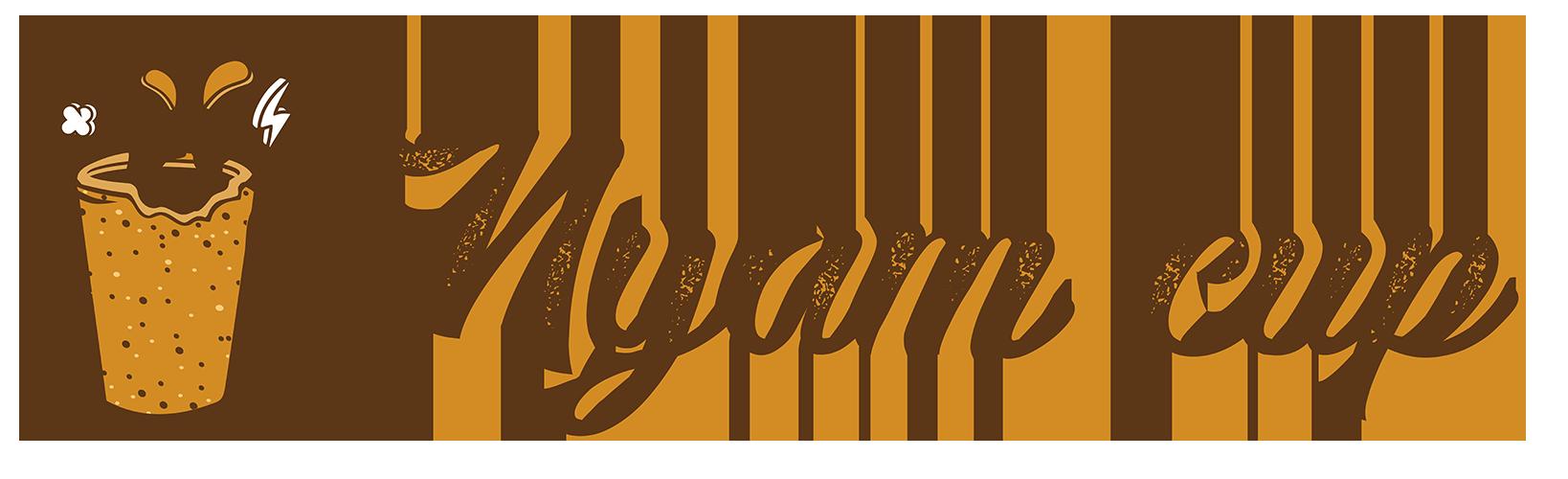 NymCup