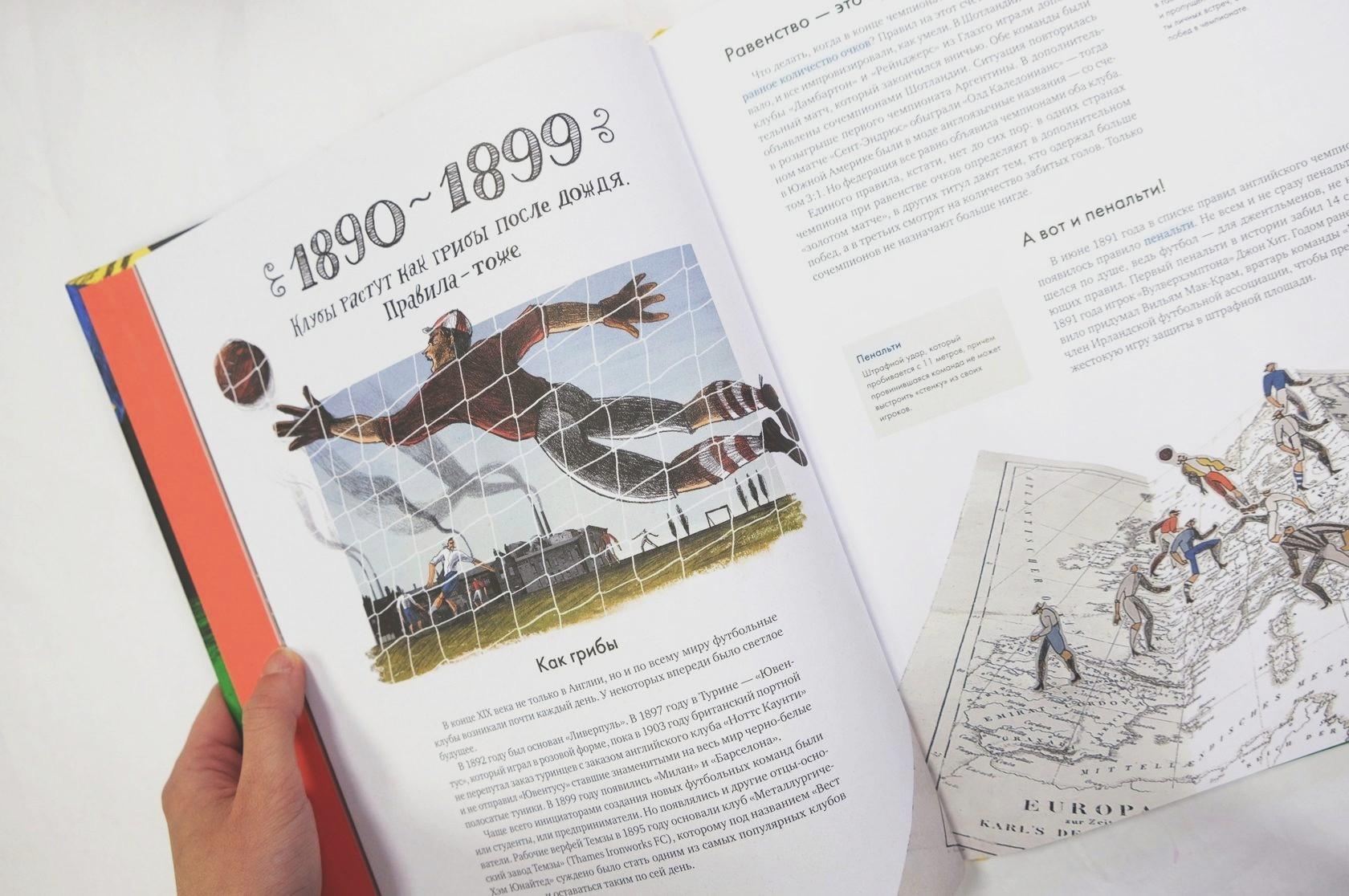 3 книги, которые стоит подарить футбольному фанату