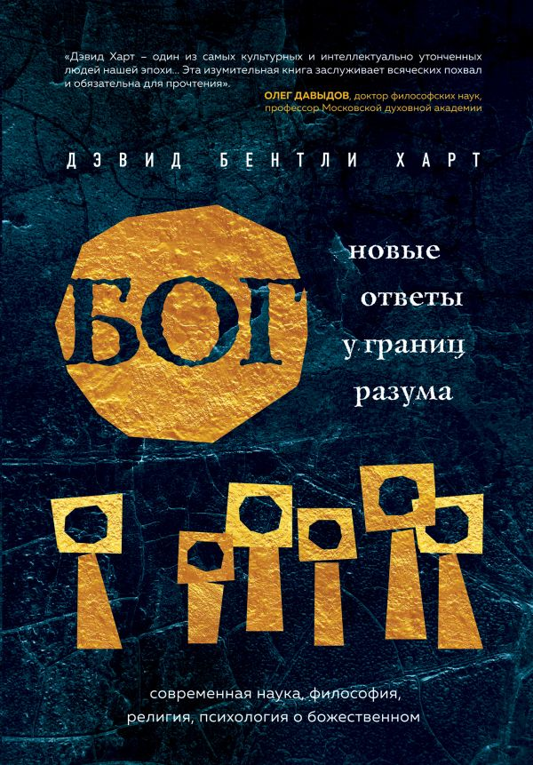 Дэвид Харт «Бог. Новые ответы у границ разума. Современная наука, философия, религия, психология о божественном»