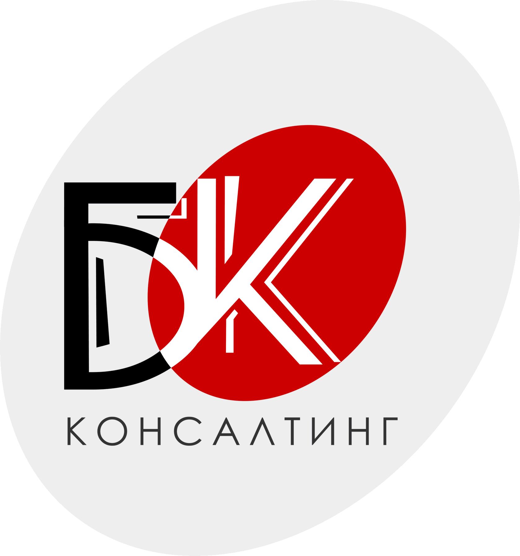 """ООО """"БК-Консалтинг"""""""