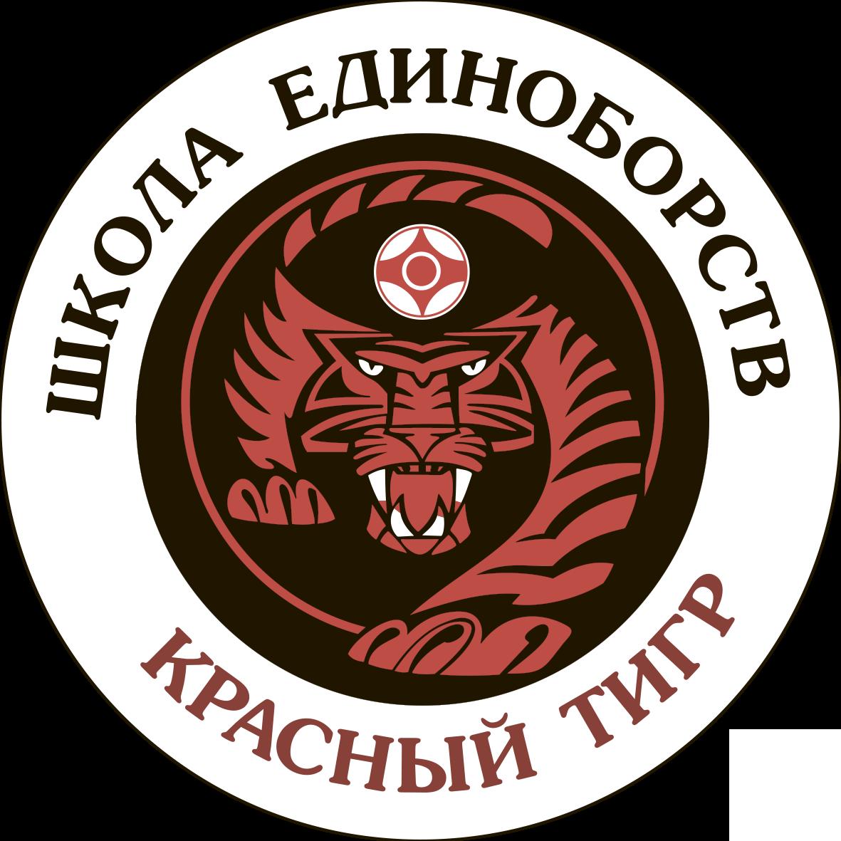Школа Единоборств Красный Тигр