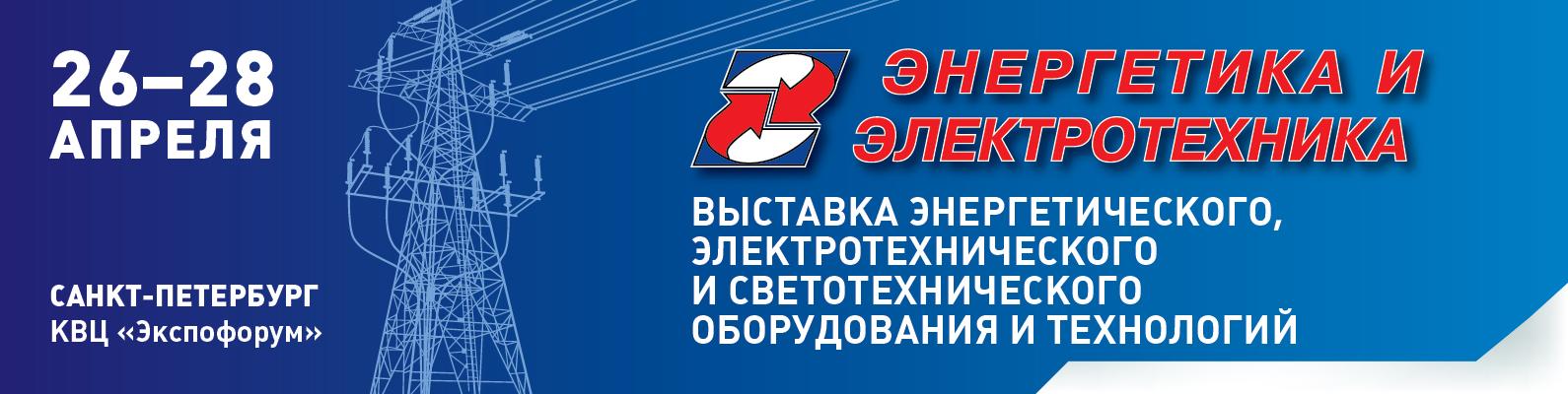 "Выставка ""Энергетика и электротехника - 2022"", Санкт-Петербург, 26-28 апреля 2022"