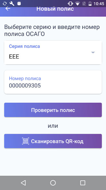 номер полиса можно ввести вручную или отсканировать QR-код