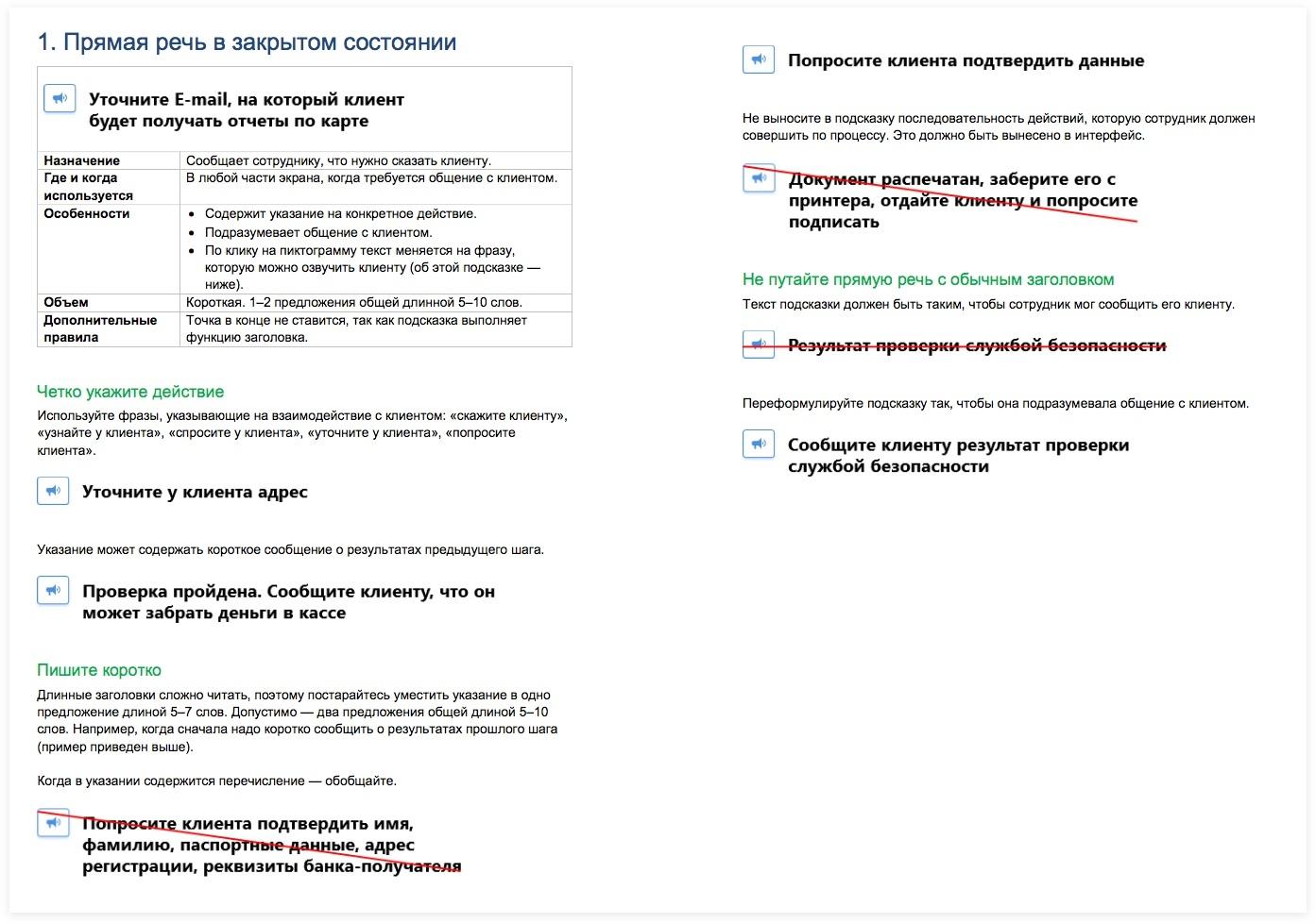 Обзор и требования текстовых блоков  | sobakapav.ru